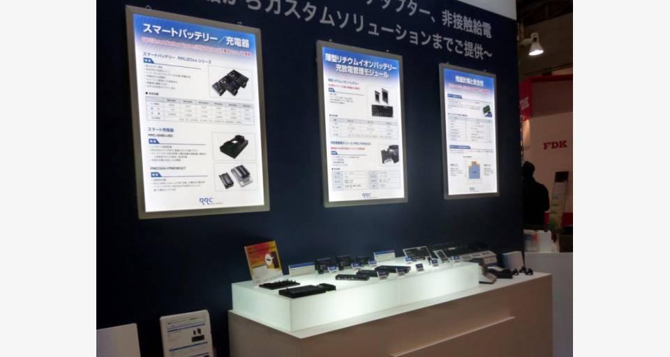RRC 社製各種二次電池製品を展示いたしました。