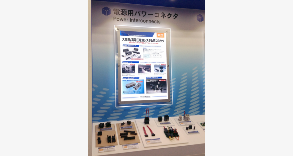 TE Connectivity 社のパワーコネクタを展示しました