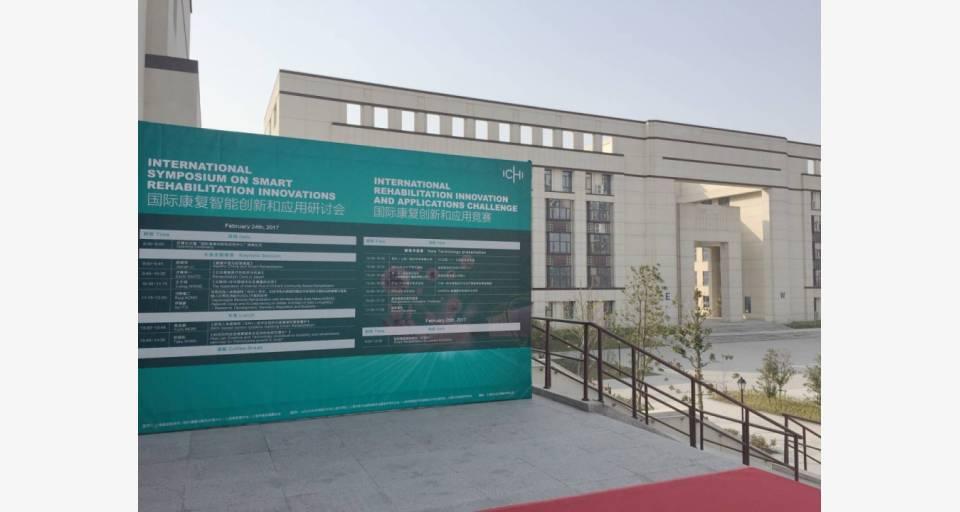 会場となった上海健康医学院(Shanghai Institute of Medicine & Health Sciences)